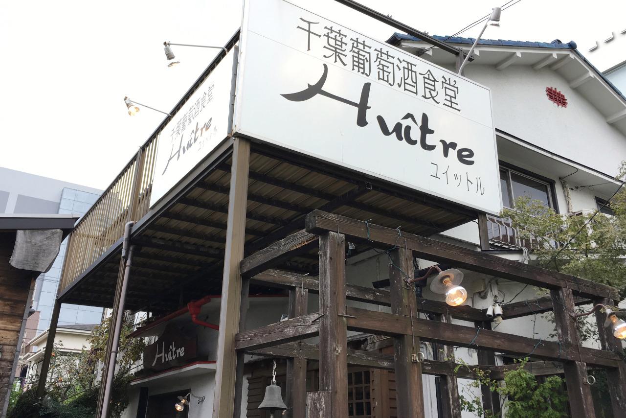 市役所前駅すぐの千葉葡萄食堂ユイットルで千葉県復興ランチ!大ボリューム鯵フライ定食に大満足