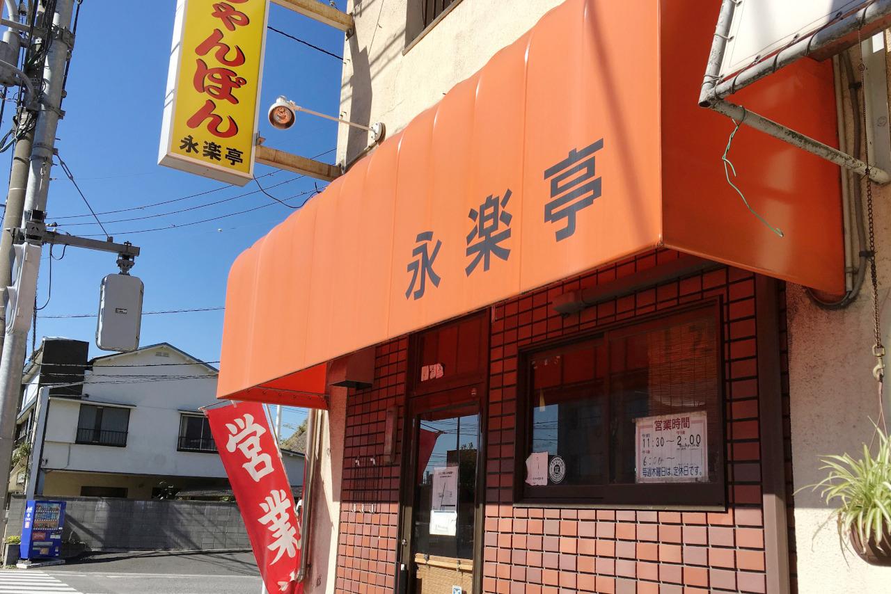 中央区都町の永楽亭はちゃんぽん以外こそ食べたい!ナスのカラシ炒めが驚愕の美味しさだった