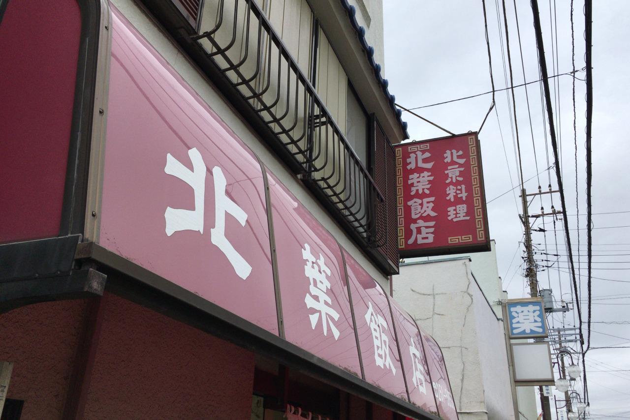 天台の人気町中華、北葉飯店を久々訪問!噂の絶品餃子&玉子丼で冷えた身体もホカホカに