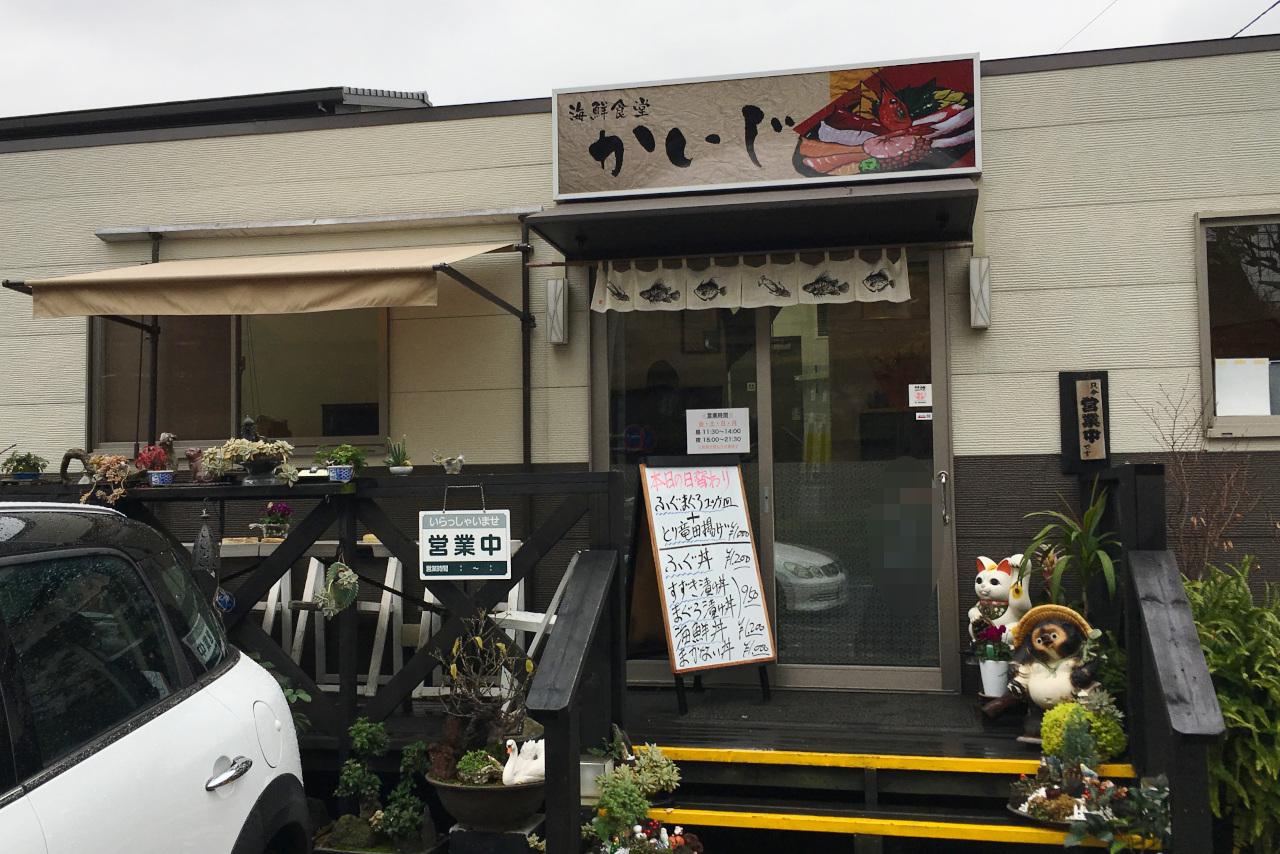 千葉市中央区の海鮮食堂かいじ、ふぐ・まぐろユッケ皿&とり竜田揚げが絶品なプチ贅沢ランチ