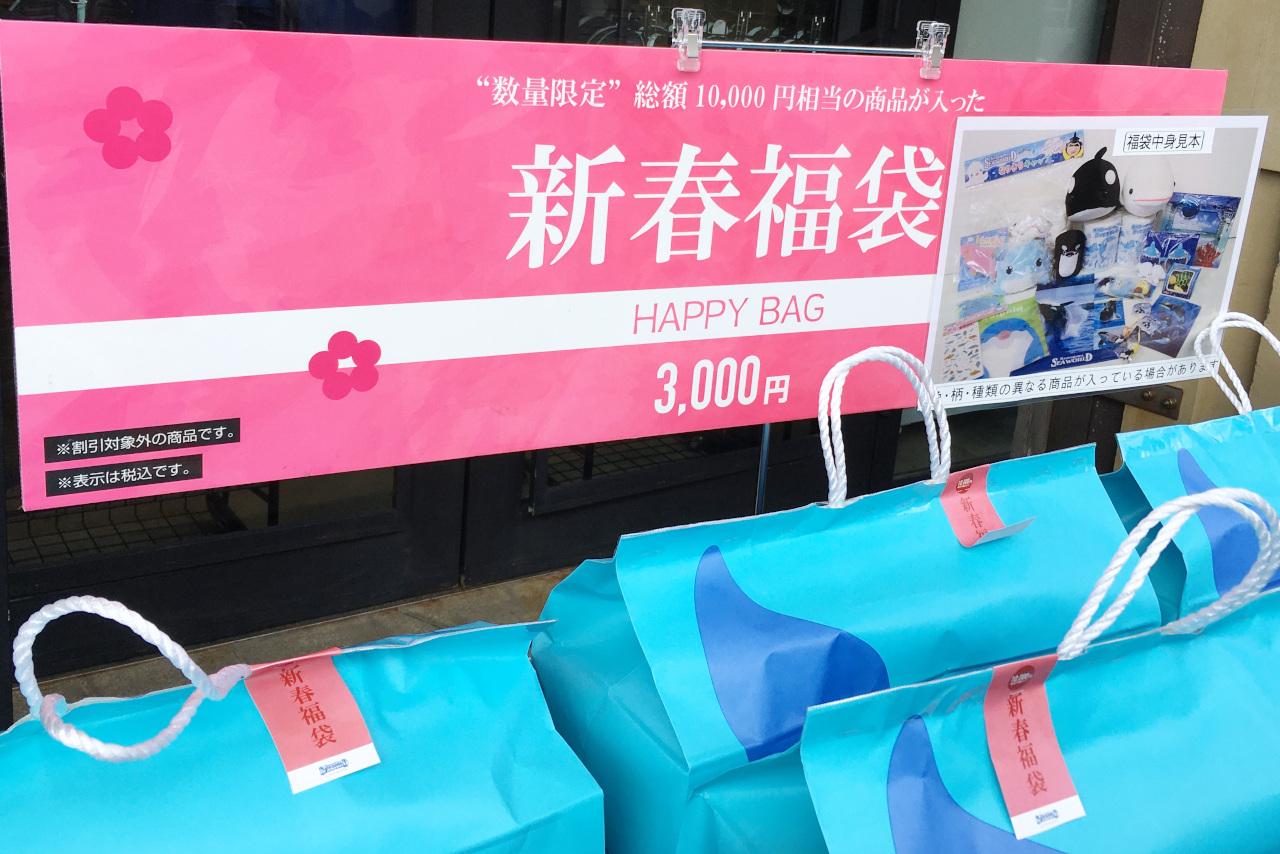 2020年鴨川シーワールド福袋(3000円)の中身が1万円分入っててお得感満載すぎた!
