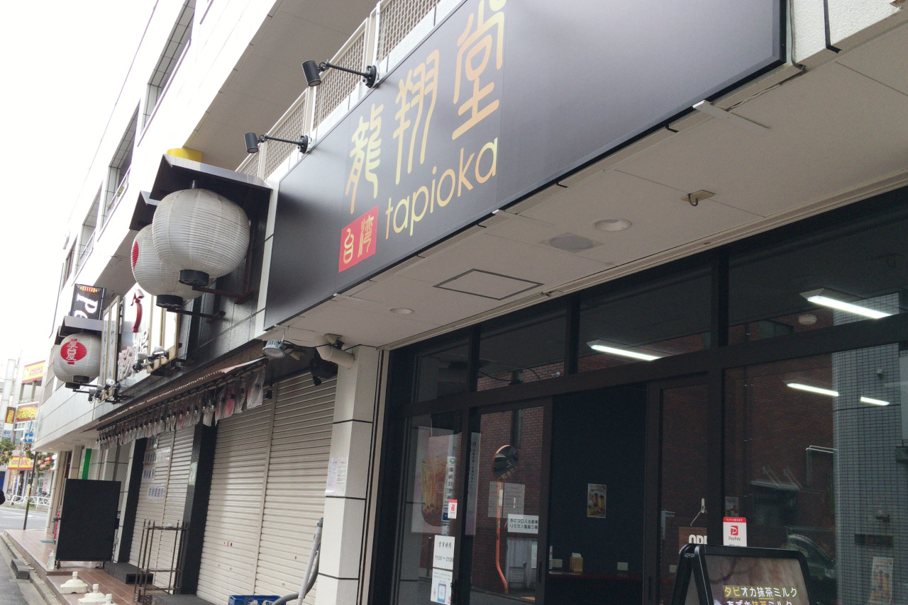 四街道駅すぐ台湾タピオカ「龍翔堂」は超穴場!メニューや値段を詳しく紹介