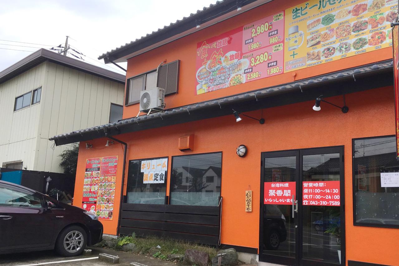 四街道の台湾料理 聚香閣が安くてデカ盛りでコスパ最強!量が多すぎる麻婆豆腐定食を食べてみた