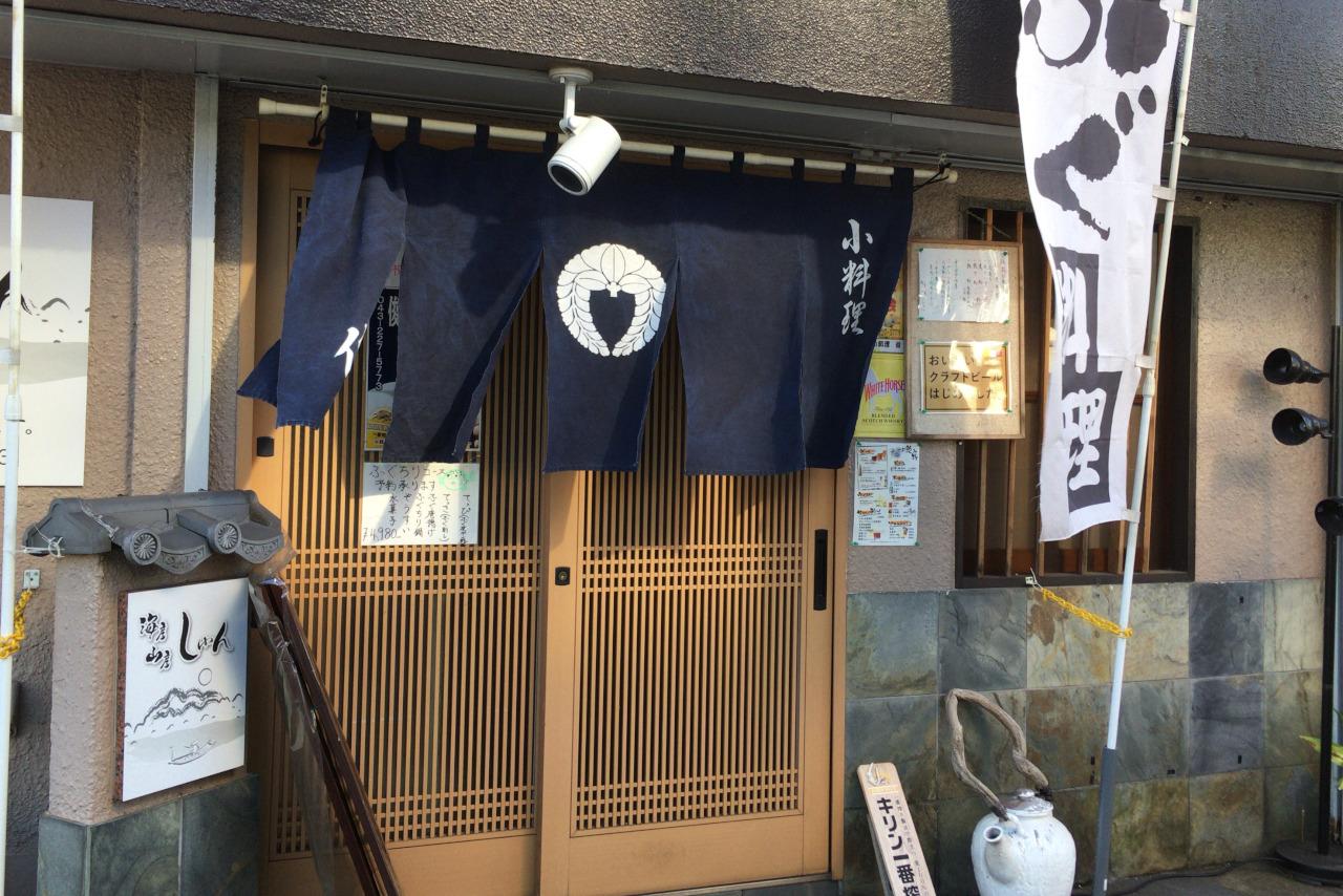 千葉中央の小料理しゅんは粋な和食屋、日替わりのしらうおかき揚げ定食に丁寧な職人の技を感じる