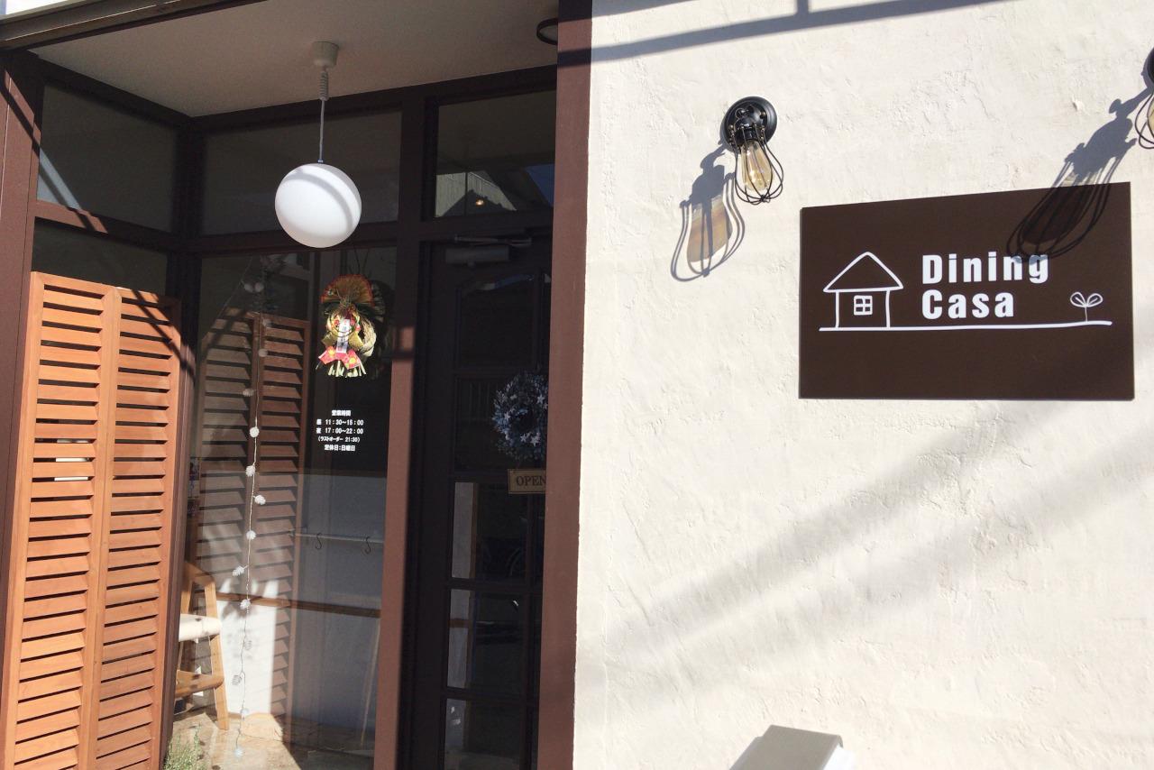 JR西千葉駅近くのダイニングカーサは隠れた実力店 ふわふわハンバーグとハイレベルなエビフライは衝撃的な美味しさ