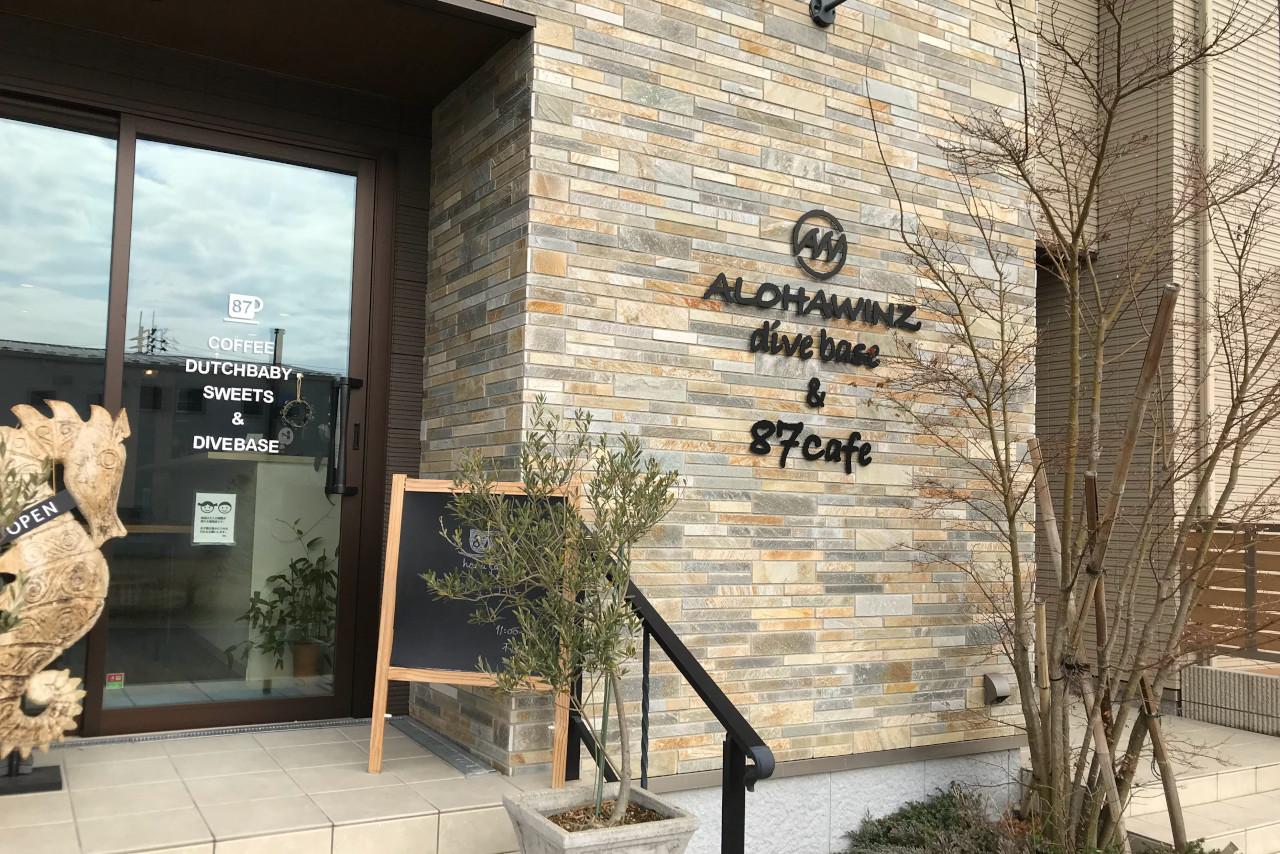 四街道の87cafeはダッチベイビーと本格コーヒーがとにかく激ウマ!カフェ兼ダイビングスクールの不思議な空間はオシャレすぎてもはや四街道とは思えない