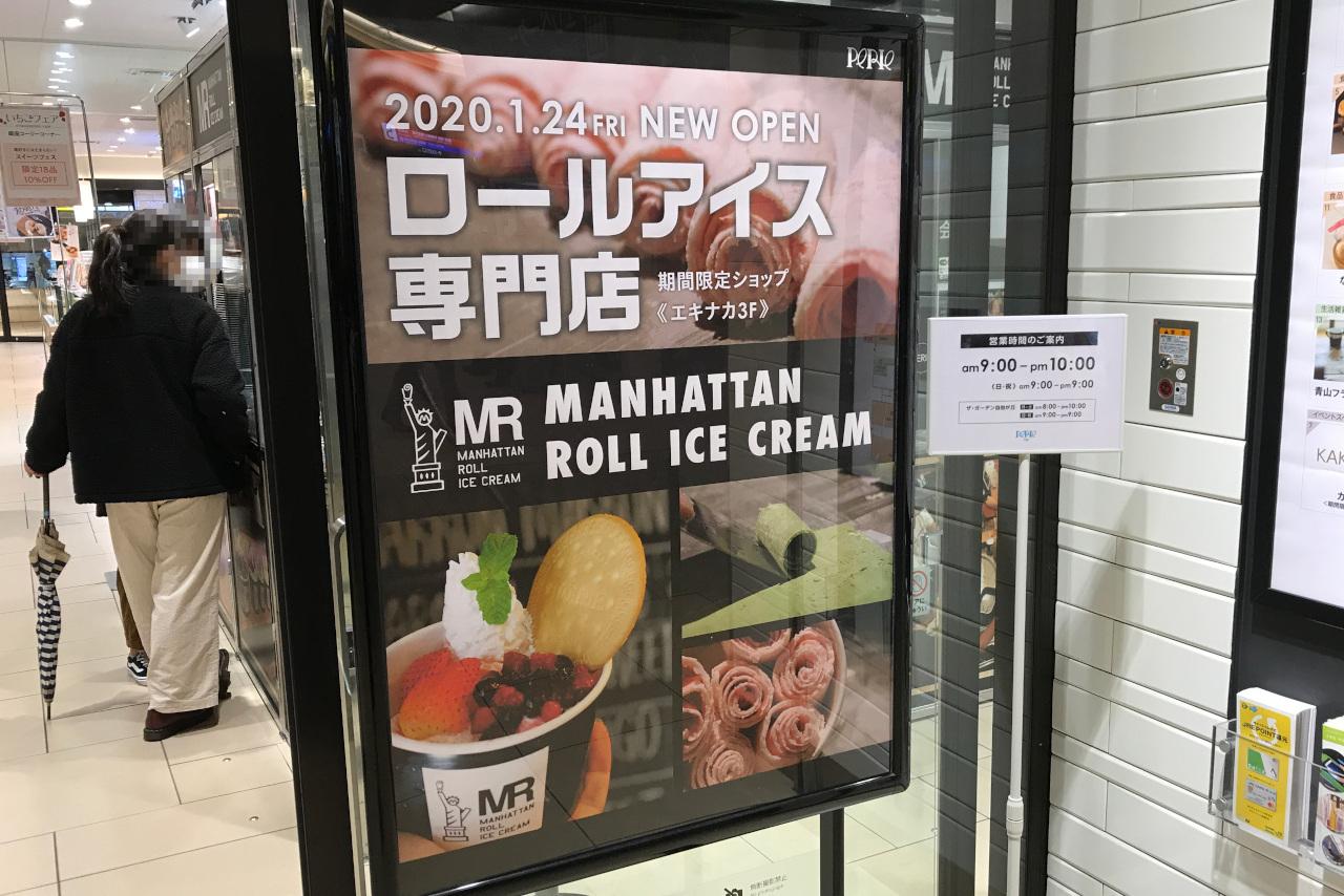 ペリエ千葉にマンハッタンロールアイスクリームが上陸してるぞ!インスタ映え必至なぐうかわロールアイスが千葉でも食べられるなら行くっきゃない