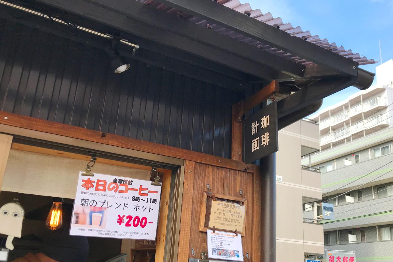 四街道駅前 珈琲計画のコーヒーが贅沢すぎる美味しさ 小さなテイクアウト専門店ながらご主人渾身の一滴が身体に染み入る