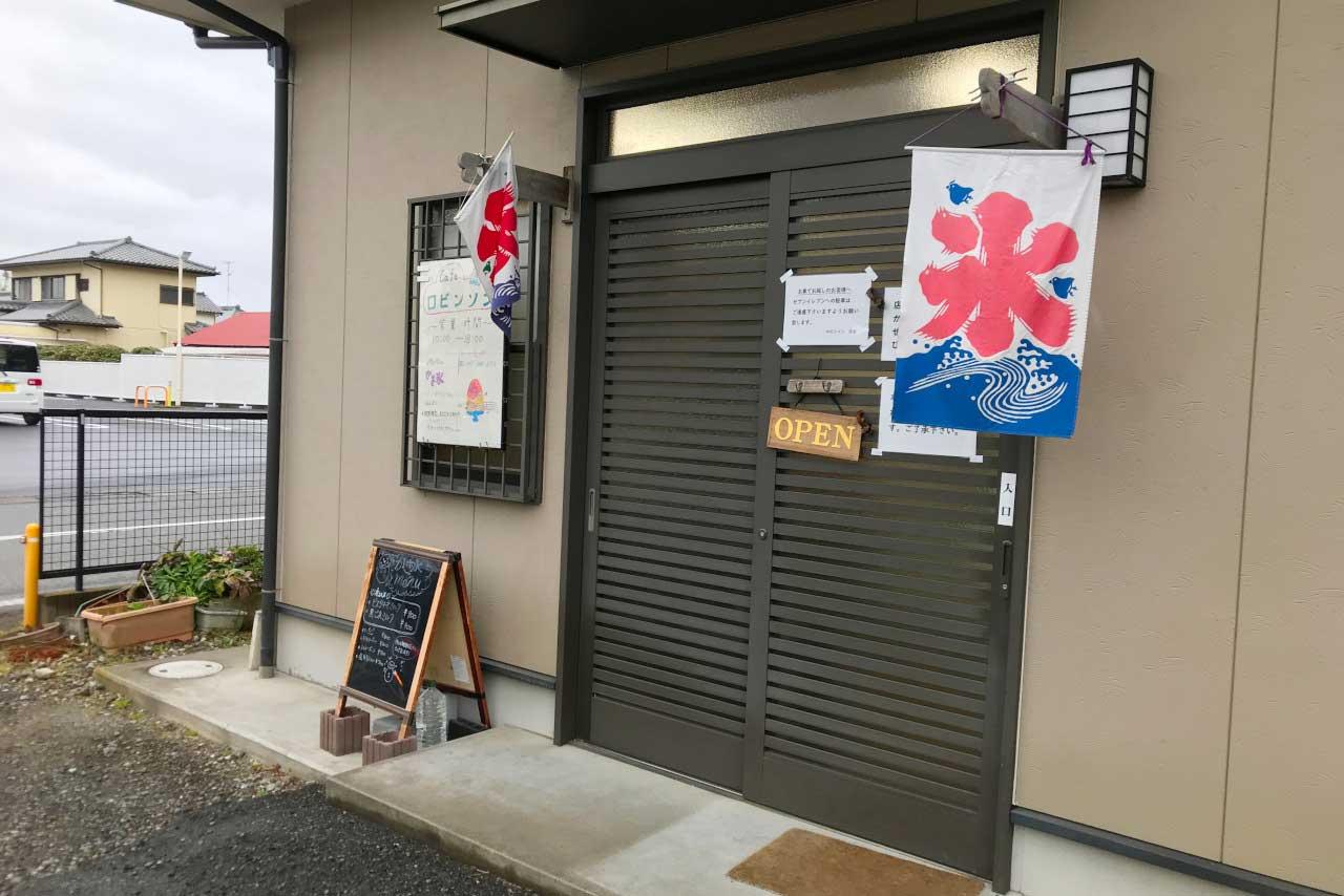 八街のかき氷専門店カフェロビンソン