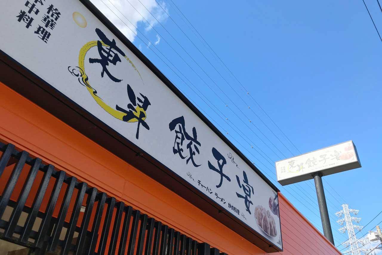 東千葉に新オープンした東昇餃子宴にて石焼き麻婆豆腐定食ランチ!火傷必至な旨辛熱々マーボーに酸欠覚悟で挑むっ
