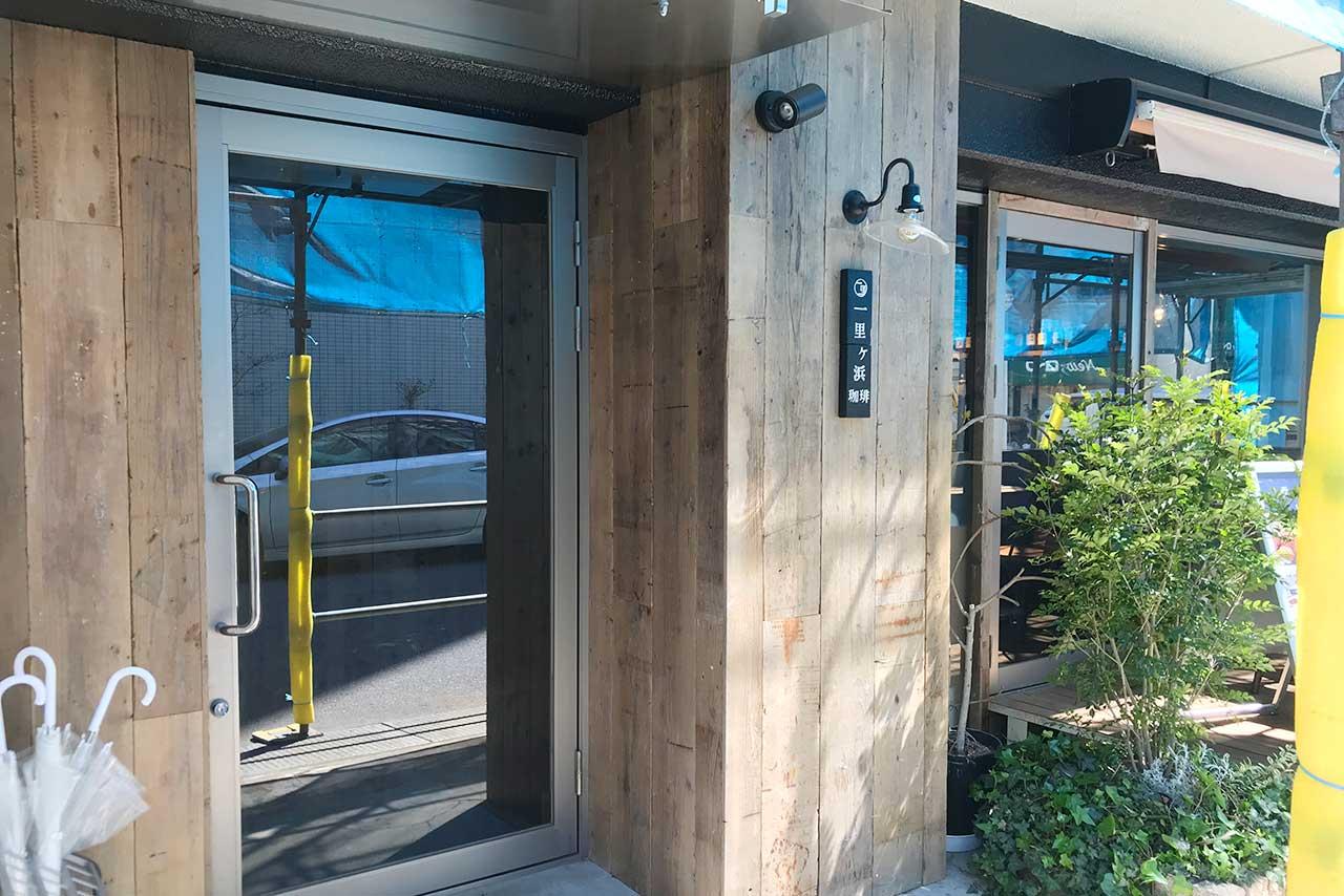 西千葉 話題の居酒屋姉妹店「一里ヶ浜珈琲」ランチに絶対訪れたい理由&お取り寄せ唐揚げ定食が絶品だった!