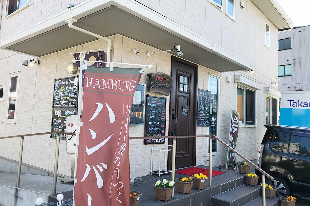 四街道駅近くの洋食Ken-taで初ランチ 思ってたんと違うオムライスは具材ごろごろホワイトソースが贅沢ボリューミー