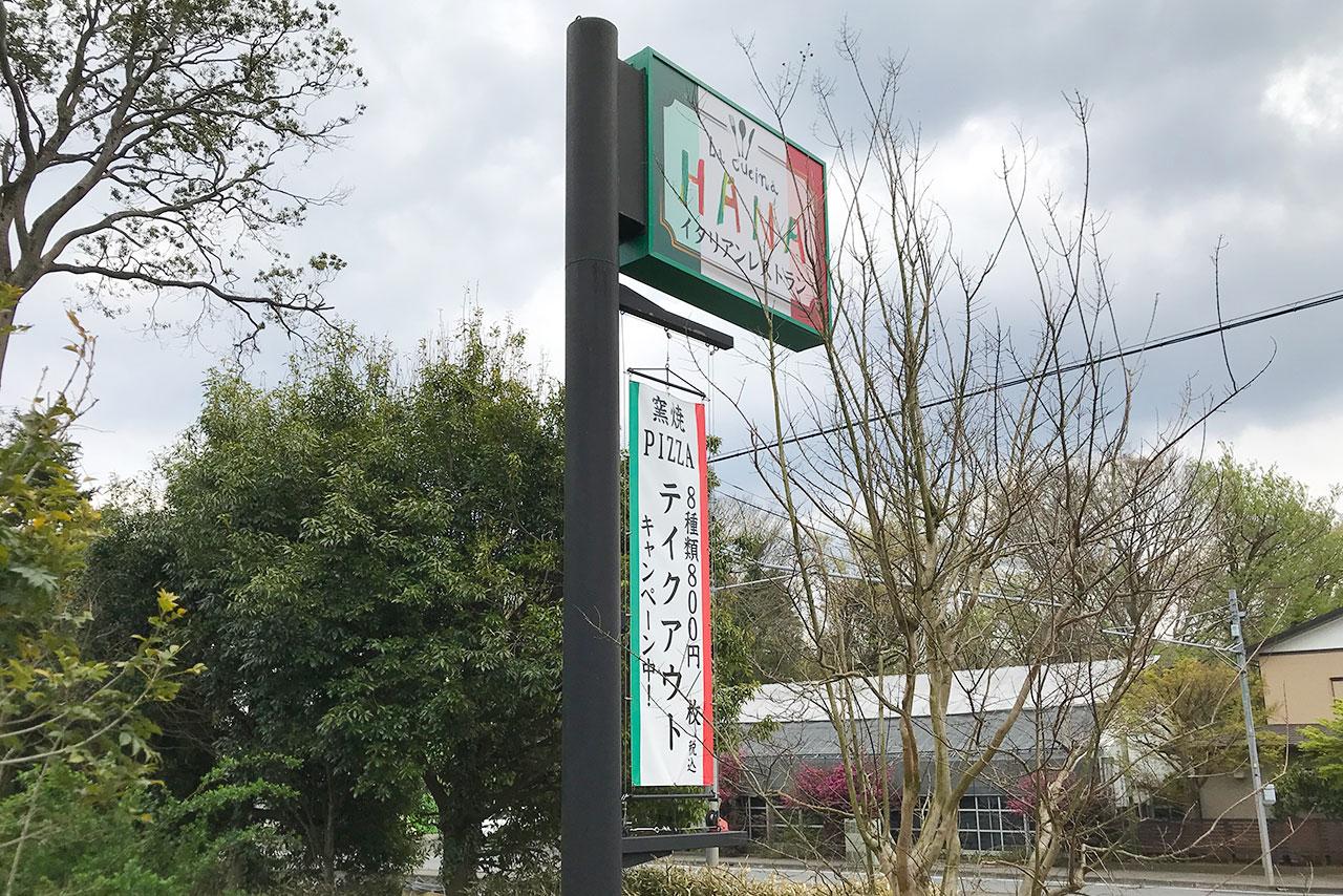 若松町ラ・クッチーナハナでピザテイクアウトが全品800円!イタリアンレストランらしい本格的な釜焼きピザがお家で食べられるぞっ