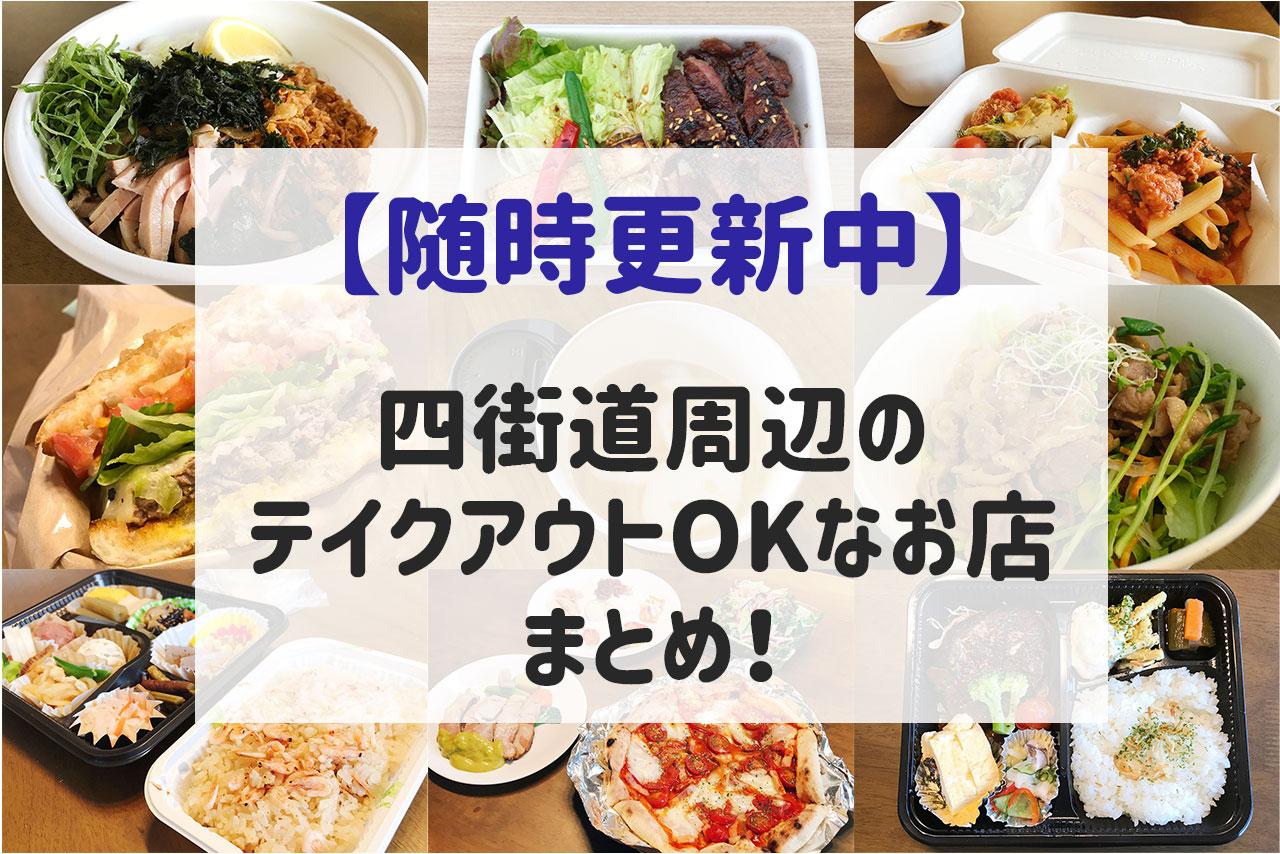 【随時更新中】四街道周辺のテイクアウトOKなお店厳選36選!持ち帰りのお弁当ならココ!