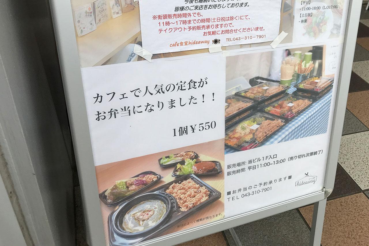 カフェ食堂hideaway(ハイダウェイ)のテイクアウトは再現度がハンパない!玄米酵素&モモ肉ハニーマスタードの超絶おしゃれ弁当に悶絶