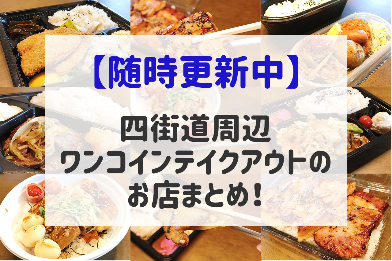 【随時更新】四街道周辺でワンコインのテイクアウト・お弁当があるお店 11店まとめてご紹介