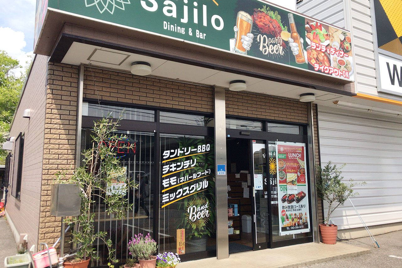 山王町のサジロダイニング&バーではテイクアウトお弁当がお手頃価格で販売中!本格的なスパイスカレーはご飯も進む美味しさ