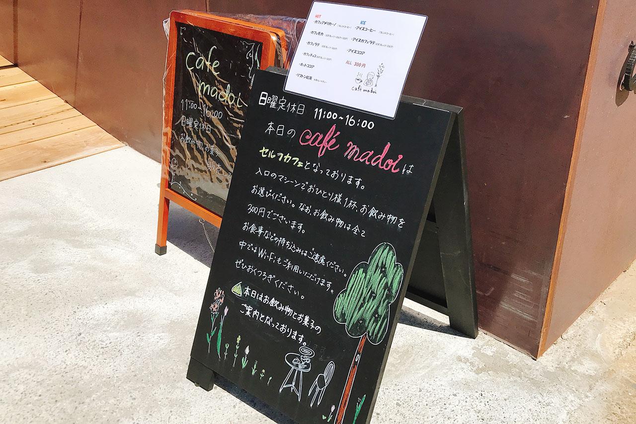 千城台北にcafe madoi(まどい)が新オープン!セルフサービスで気軽に入れる新感覚おしゃれカフェだった